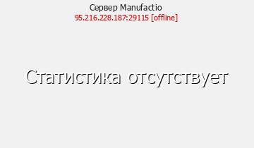 Сервер Minecraft Omnifactory