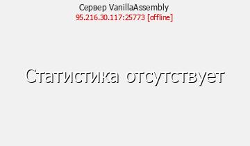 Сервер Minecraft VanillaAssembly