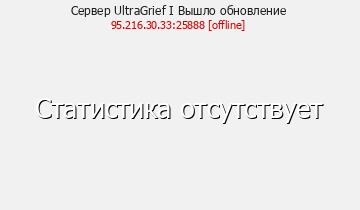 Сервер Minecraft UltraGrief I Вышло обновление