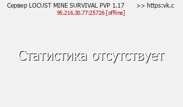 Сервер Minecraft LOCUS MINE