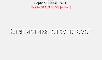 Сервер Minecraft PEKKACRAFT