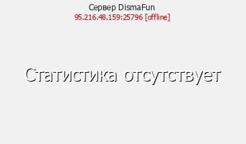 Сервер Minecraft DismaFun