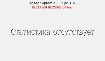 Сервер Minecraft Septem с 1.12 до 1.16