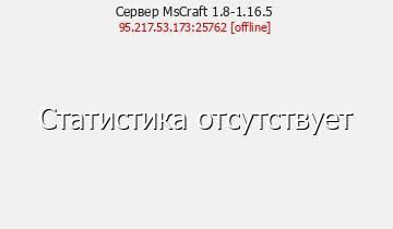 Сервер Minecraft MsCraft 1.8-1.16.5