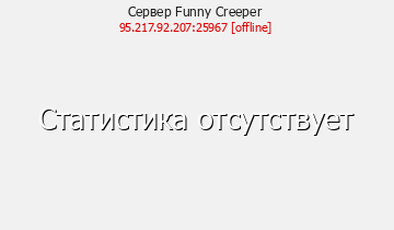 Сервер Minecraft Funny Creeper