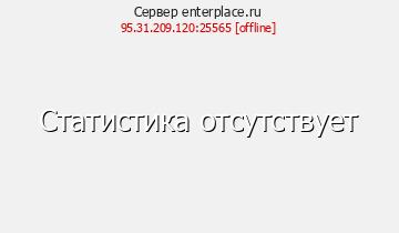 Сервер Minecraft enterplace.ru