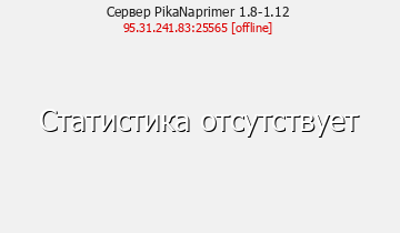 Сервер Minecraft PikaNaprimer 1.8-1.12