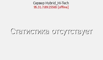 Сервер Minecraft Hybrid_Hi-Tech