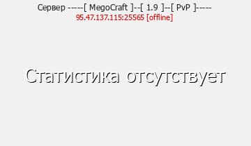 Сервер MegoCraft