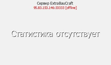 Статистика Сервера ExtraBauCraft Dupe 1.7-1.8