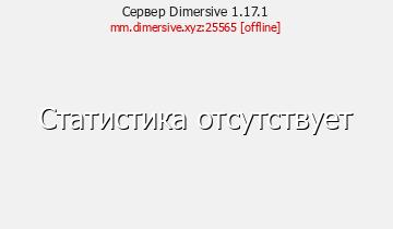Сервер Minecraft Dimersive 1.16.5