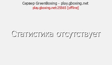 Сервер Minecraft GreenBoxing - play.gboxing.net