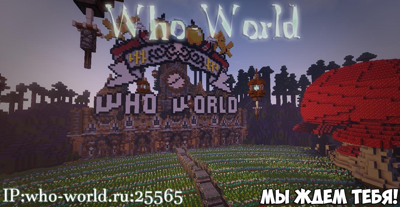 who world