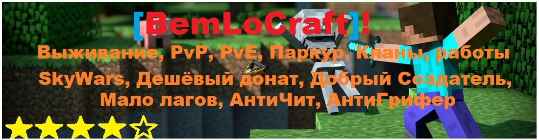 русские сервера майнкрафт 1.8.8 #10