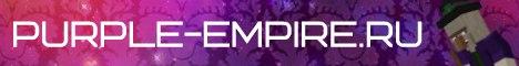 [1.15.1] Purple Empire Выживание лицензия без г