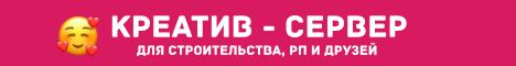 MineCorp.ru Creative [1.8-1.14.2]064><C :50B82
