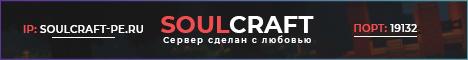 SoulCraft > HUB