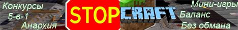 StopCraft.ru   1.8-1.12   Справедливый сервер бе