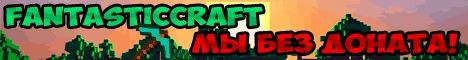 FantasticCraft - 157 4>=0B0 8 PVP [1.14.4]
