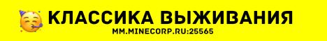 MineCorp.ru [1.8-1.14.2] K6820=85 | 8=8-83K | 50
