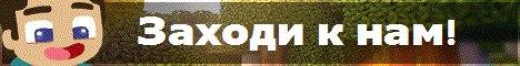 -]-- XCraft[1.8-1.13] --[- [Авто-Шахты]