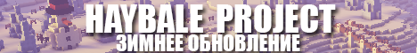 HayBale project -=[1.15.2]=- [Обновление 4.41]