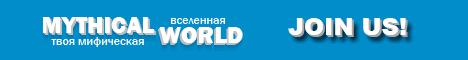 MythicalWorld uid3981