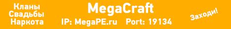 MegaCraft Выживание