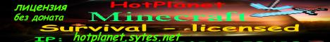 Лицензионный дружный HotPlanet Survival 1.16.1Б