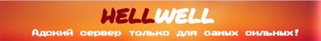 HellWell - Лучший сервер для игры Проведи время