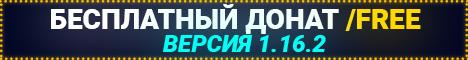 () БИЧГРИФ 1.12-1.16.2 Новый Ад ()