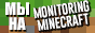 Сервер проверен MonitoringMinecraft.ru