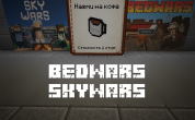 BedWars SkyWars GOmcpe.ru steepcraft.pro